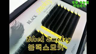 명품 속눈썹 '블랙스모키(Black Smokey)' 미…