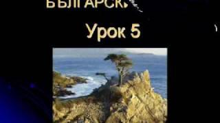 Болгарский язык урок 5