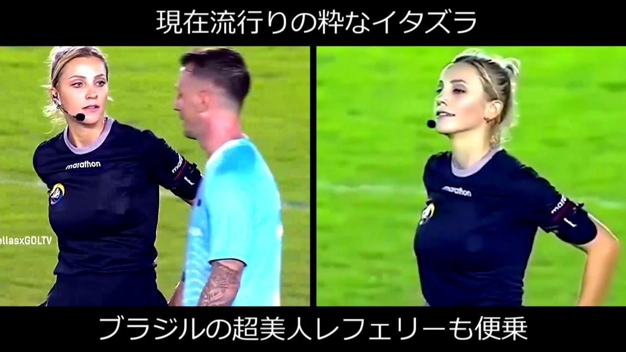 美人 審判 サッカー