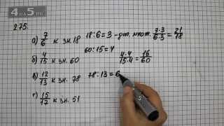 Упражнение 275. Математика 6 класс Виленкин Н.Я.