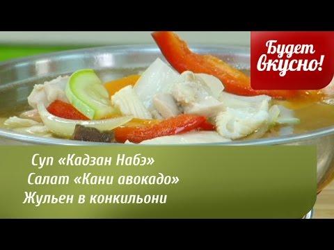 Будет вкусно! 28/08/2014 Суп «Кадзан Набэ». Салат «Кани авокадо». GuberniaTV