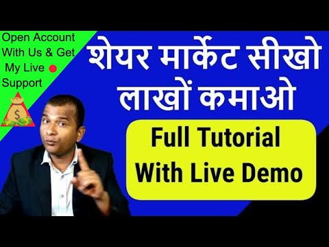 How To Do Share Market | For Beginners | Full Detail A to Z Live Tutorial [ Hindi ]