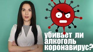 убивает ли алкоголь коронавирус?
