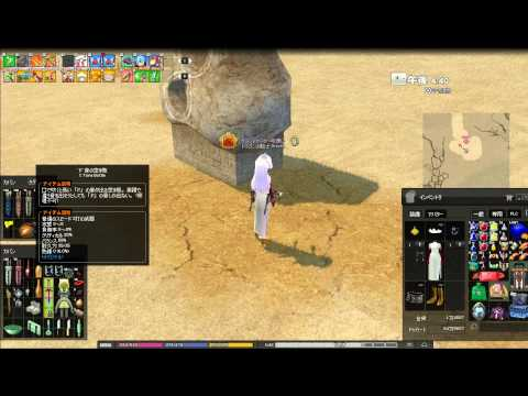 Mabinogi - Musical Knowledge - Quest