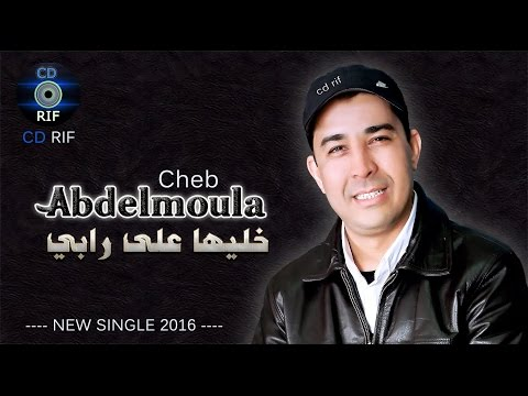 Cheb Abdelmoula 2016 - Khaliha 3la Rabi - Single Official
