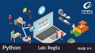 파이썬 강좌 | Python MOOC | Lab - RegEx