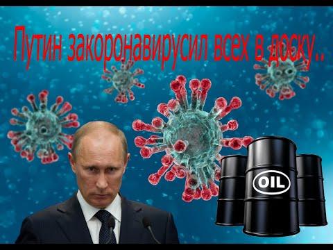 Путин закоронавирусил всех в доску. Теория и практика Большой лжи. Часть первая.