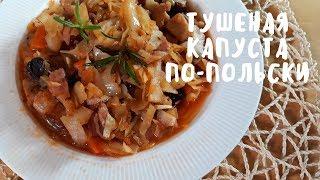 Бигус - тушеная капуста по-польски. Вкусная еда. Мой опыт.