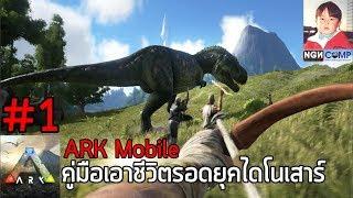 ARK Mobile [EP1] เกมมือถือเอาชีวิตรอดยุคไดโนเสาร์ชื่อดังลงแอพสโตร์แล้ว !!