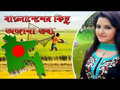 Unknown And Interesting Facts about Bangladesh || Bengali