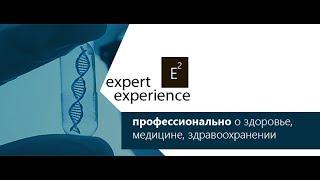 Expert Experience: Профессионально о здоровье и здравоохранении. Онкология