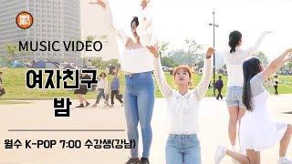 2018 댄스조아 수강생 뮤직비디오 [여자친구-밤]