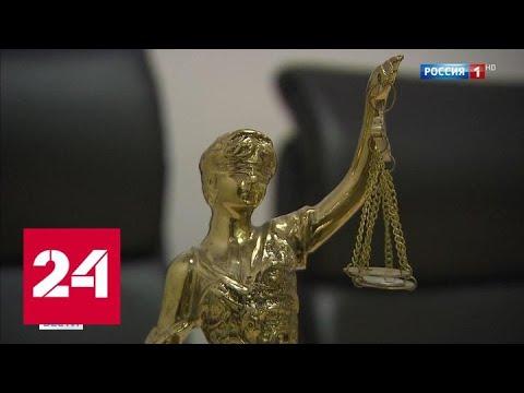 Юристы-аферисты наживаются на столичных пенсионерах - Россия 24