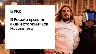В России прошли акции сторонников Навального