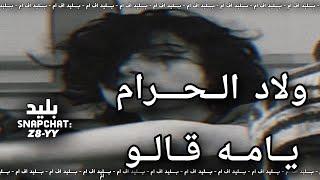 مصري صمخه احزان - الصحاب الجد خلصو للاسف   كدابين الزفه