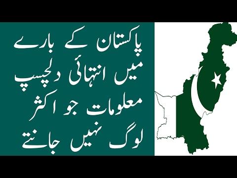 pakistan kay baray main inthai dilchsp malomat jo aksar log nahin jantay
