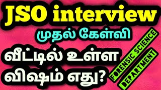 Junior scientific officer|Interview questions and answers|Interesting questions|TNPSC|ALLWIN