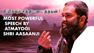 நீ மிகவும் சக்தி படைத்தவன் ! - Most Powerful Speech by Shri AasaanJi  (Must Watch)