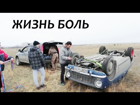 Копейка ПЕРЕВЕРНУЛАСЬ на ГОНКАХ!!!