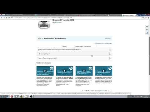 Как поставить драйвера на Принтер HP LaserJet 1010