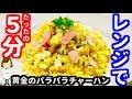 【コンロ不要】レンジで簡単!たった5分!黄金のパラパラチャーハンの作り方Microwave easy fries rice