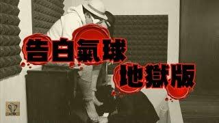 周杰倫【告白氣球】地獄版 Cover - oh!特爽