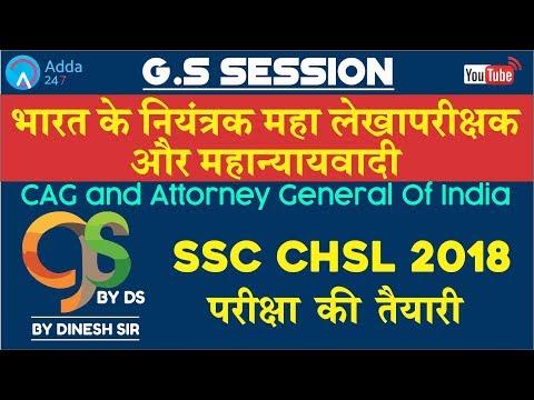 SSC CHSL   CAG and Attorney General Of India   भारत के नियंत्रक महा लेखापरीक्षक और महान्यायवादी   GS