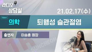 210217 라디오 상담실 이승훈 원장 : 퇴행성 무릎…