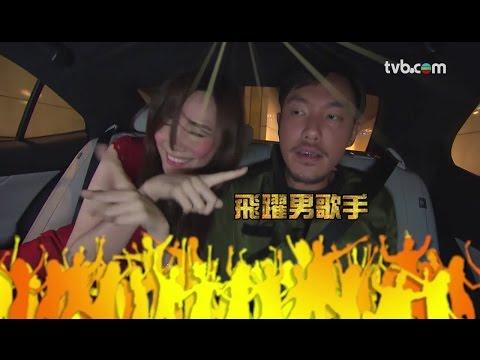 與諜同謀 - 你搞到我 NG 片段 (TVB)