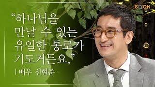 하나님을 만나는 통로, 기도 - 배우 신현준 (The Prayer - Actor Shin Hyun joon) @ CGNTV SOON 컬처클립