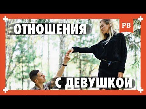 ПРИМЕРЫ ПОВЕДЕНИЯ В ОТНОШЕНИЯХ. Как строить отношения с девушкой. ПСИХОЛОГИЯ ОТНОШЕНИЙ. Для мужчин