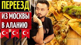 Фото Жизнь в Турции 2021: ПЦР тесты - русская школа - турецкая еда