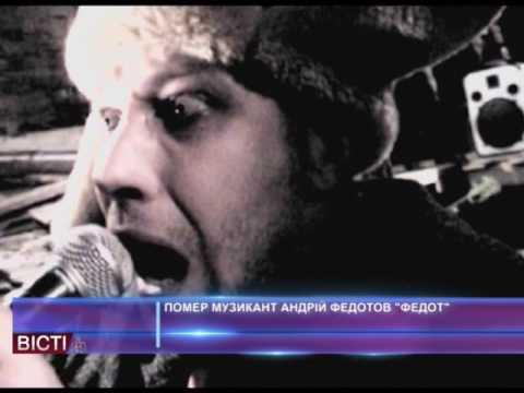 Помер музикант Андрій «Федот» Федотов