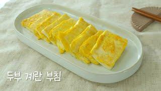[두부 계란 달걀 요리] 3가지 재료로 두부계란부침 계…