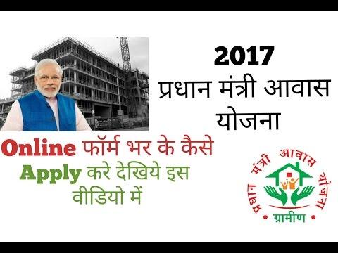 Pradhan Mantri Awas Yojana Application Form Pdf