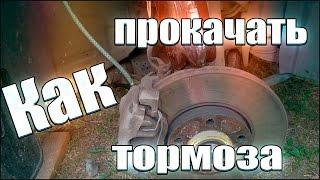 Как прокачать тормоза и заменить тормозную жидкость