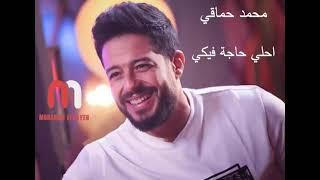 محمد حماقي احلي حاجة فيكي | Mohamed Hamaki Ahla Haga Feki