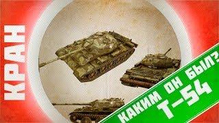 Увлекательнейшее Путешествие В Историю Т-54 ~ World Of Tanks