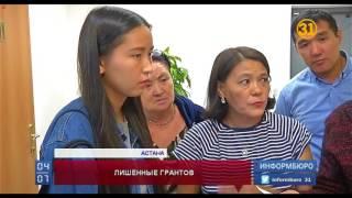 В Казахстане разразился скандал с образовательными грантами
