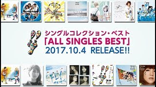 7!! 「ALL SINGLES BEST」SPECIAL VIDEO