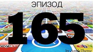Лучшие игры для iPhone и iPad (165)