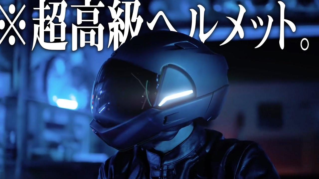 超高級!360°視ることができる最先端のヘルメット被ってみたwww
