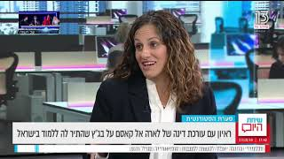 מתן פלג על החלטת בית המשפט העליון בנוגע לפעילת ה-BDS לארה אל קאסם
