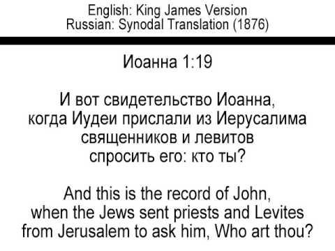 Learn Russian language. lessons 2. John 1, parallel translation (English, Russian).