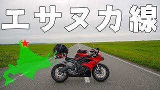 北海道ツーリング 5 白い道ー宗谷岬ーエサヌカ線 daytona675 モトブログ