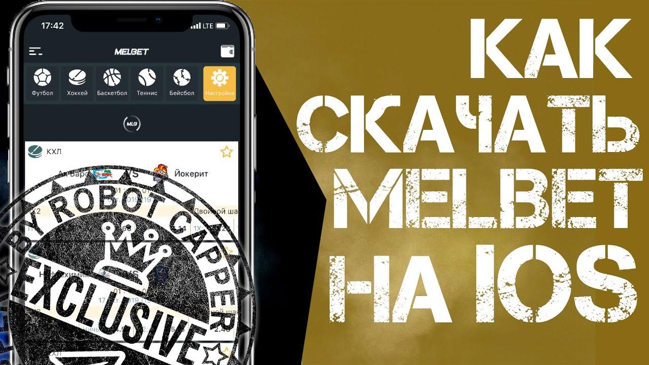 melbet +на айфон