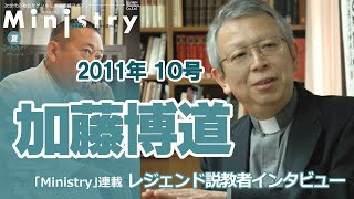 【Ministry】シリーズ・日本の説教者(10)加藤博道(日本聖公会東北教区主教*当時)