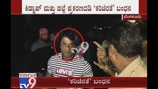 Actor Duniya Vijay Arrested By High Grounds Police On Charges Of Kidnapping & Assault
