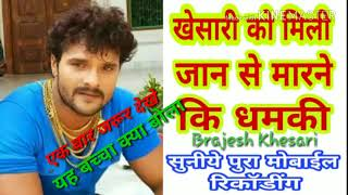 Khesari Lal Yadav ओर Yuvraj Sudhir Singh call record 30 Jun 2018