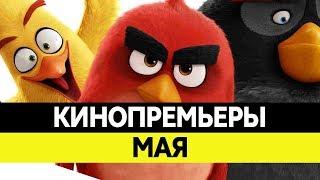 Новинки кино 2016, Май. Самые ожидаемые фильмы 2016. Кинопремьеры!